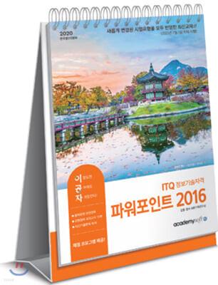 2020 이공자 ITQ파워포인트 2016 (스탠드형)