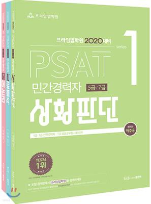 2020 프라임법학원 PSAT 민간경력자 5급/7급 자료해석+언어논리+상황판단 세트