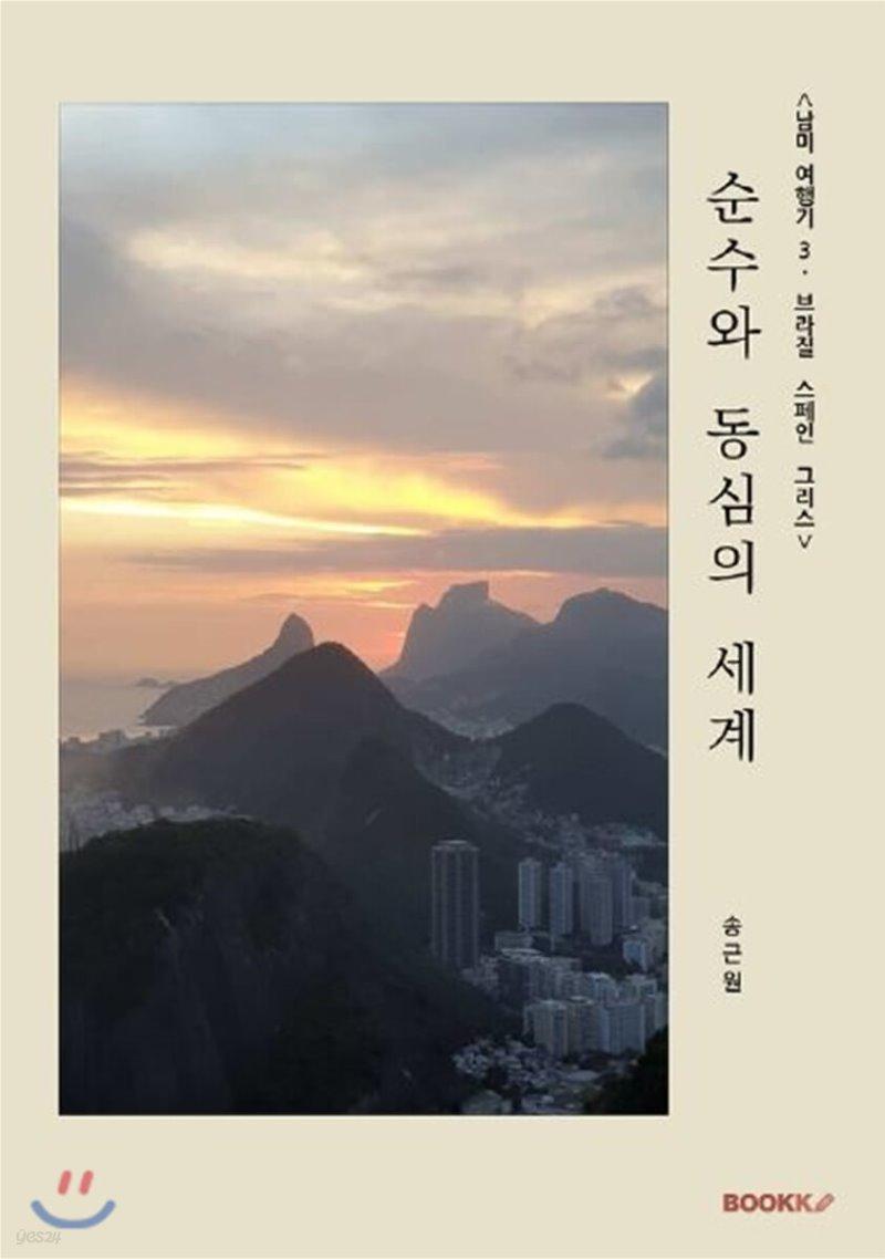 [남미 여행기 3: 브라질 스페인 그리스] 순수와 동심의 세계