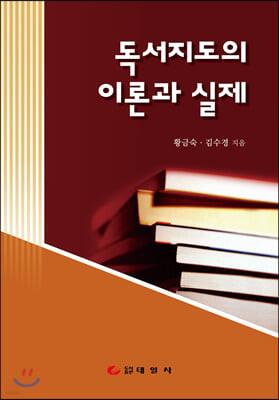 독서지도의 이론과 실제