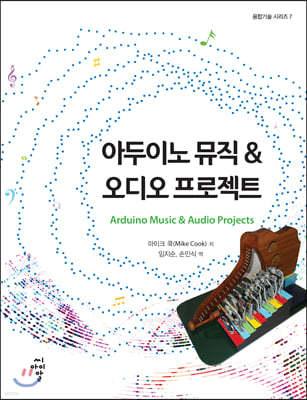 아두이노 뮤직 & 오디오 프로젝트