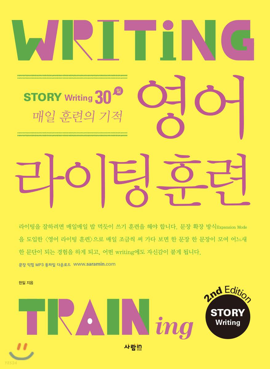 영어 라이팅 훈련 스토리 라이팅 2nd Edition