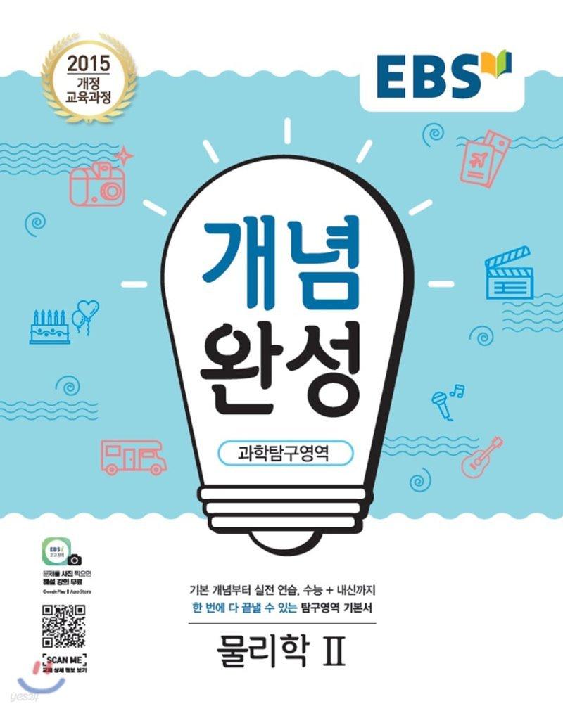 EBS 개념완성 과학탐구영역 물리학2 (2021년용)
