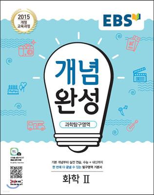 EBS 개념완성 과학탐구영역 화학2 (2021년용)