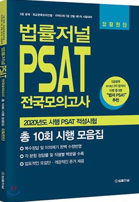 법률저널 PSAT 전국모의고사 총 10회 시행 모음집 상황판단