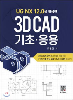 UG NX 12.0을 활용한 3D CAD 기초·응용