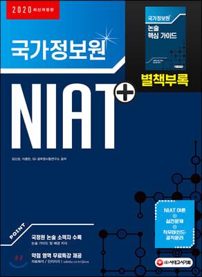 2020 국가정보원 NIAT