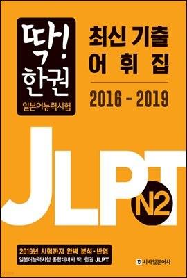 딱! 한권 JLPT N2 최신 기출 어휘집 2016-2019