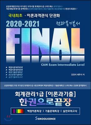 2020-2021 FINAL 회계관리 1급 [이론과기출] 한권으로끝장