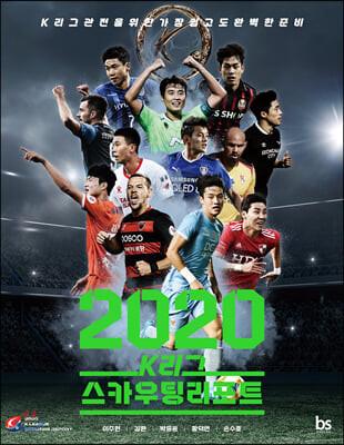2020 K리그 스카우팅리포트