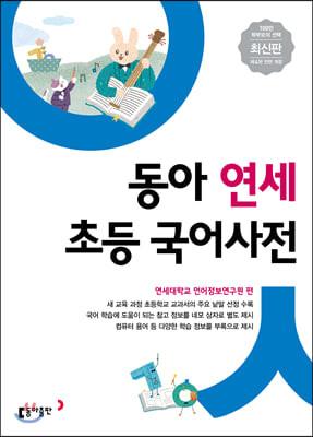 동아 연세 초등 국어사전