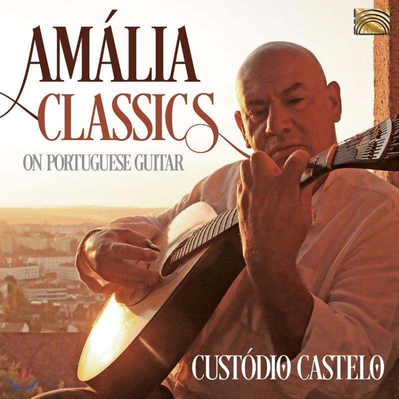 Custodio Castelo (쿠스토디오 카스텔로) - Amalia Classics: On Portuguese Guitar