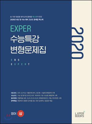 EXPER 수능특강 변형문제집 영어 (상) (2020년)