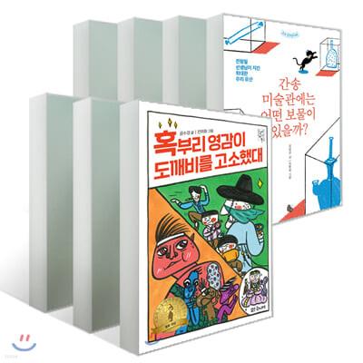 2020년 경남독서한마당 선정도서 초등 5,6학년 세트