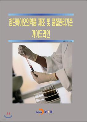 첨단바이오의약품 제조 및 품질관리기준 가이드라인
