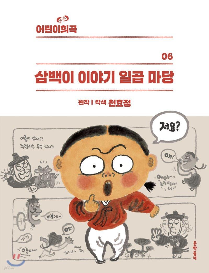 어린이희곡 삼백이 이야기 일곱 마당
