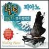 힐링 피아노 POP 명곡 컬렉션