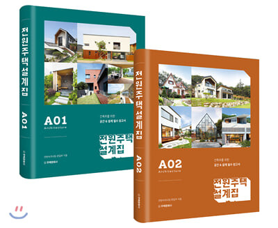 전원주택 설계집 A01 + A02 세트