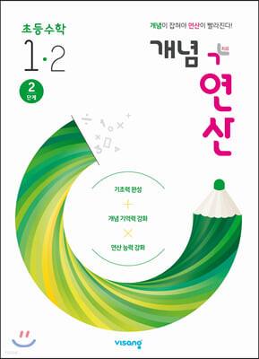 개념+연산 초등수학 1-2 (2021년용)