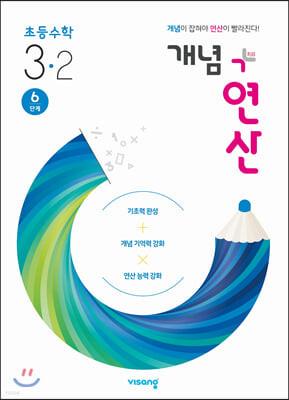 개념+연산 초등수학 3-2 (2021년용)