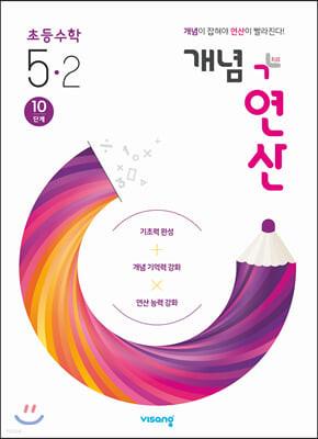 개념+연산 초등수학 5-2 (2021년용)