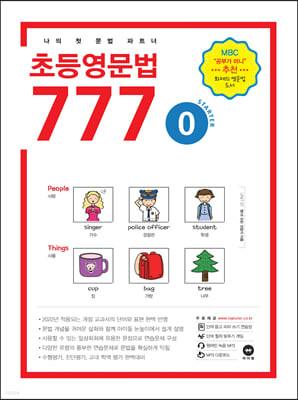 초등영문법 777 0권