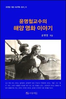 윤명철교수의 해양 영화이야기 - 윤명철 다물 프로젝트 총서 10