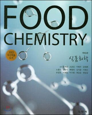 FOOD CHEMISTRY 식품화학