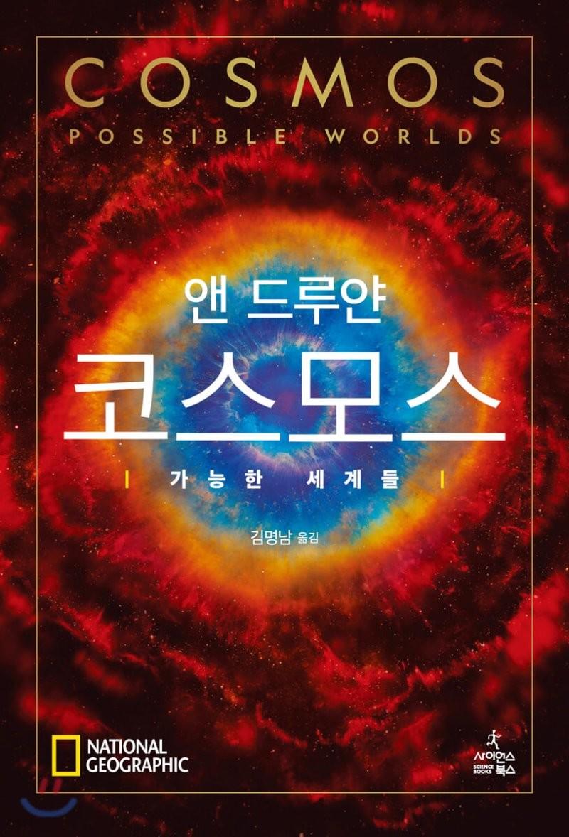 코스모스 : 가능한 세계들