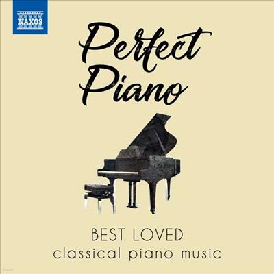 퍼펙트 피아노 - 베스트 피아노 작품집 (Perfect Piano - Best loved classical piano music) - 여러 아티스트