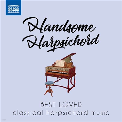 우리에게 사랑받는 하프시코드 작품 베스트 음반 (Handsome Harpsichord - Best loved classical harpsichord music) - 여러 아티스트