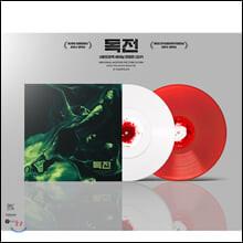 독전 영화음악 (Believer OST) [화이트 & 레드 컬러 2LP]
