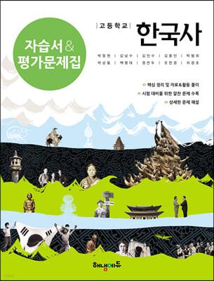 고등학교 한국사 자습서 & 평가문제집 (2021년용)