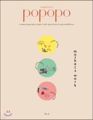 포포포 매거진 POPOPO Magazine (계간) : Issue No.02 [2020]