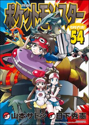 ポケットモンスタ-SPECIAL 54 特裝版
