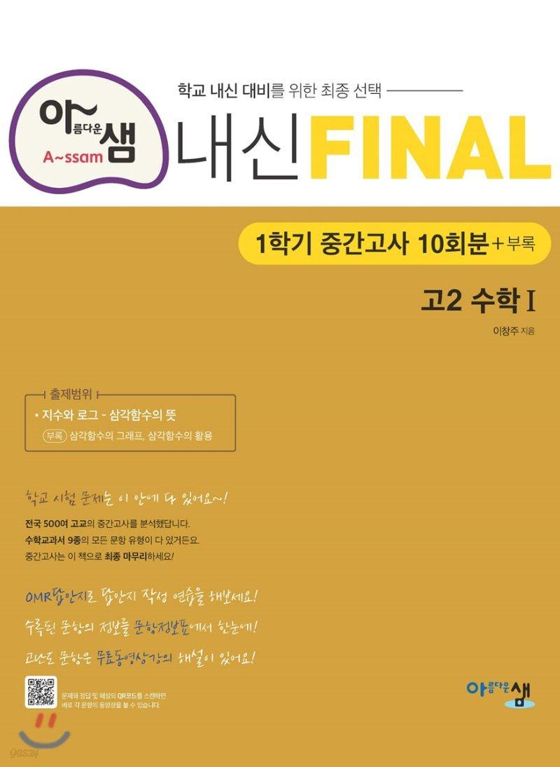 아샘 내신 FINAL 파이널 고2 수학1 중간고사 (2021년용)