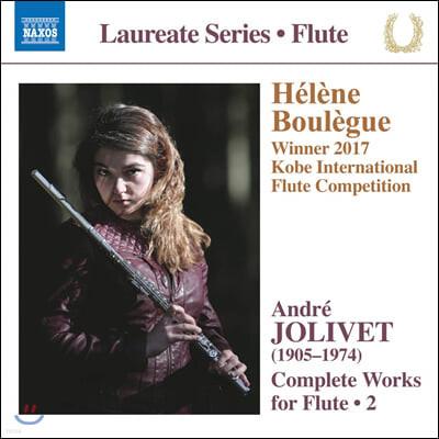 Helene Boulegue 앙드레 졸리베: 플루트 전곡 작품 2집 (Andre Jolivet: Complete Works for Flute Vol. 2)
