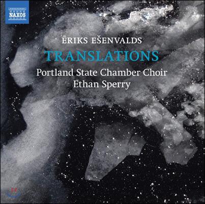 Ethan Sperry 에릭 에센발즈: 합창음악 작품집 (Eriks Esenvalds: Translations)