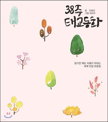 38주 태교동화