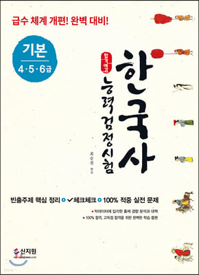 합격예감 한국사능력검정시험 기본(4·5·6급)