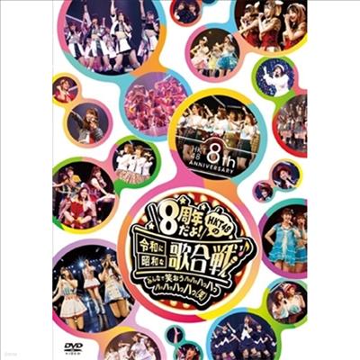 HKT48 - 8th Anniversary 8周年だよ! HKT48の令和に昭和な歌合戰~みんなで笑おう 八っ八っ八っ八っ八っ八っ八っ八っ(笑)~ (지역코드2)(5DVD)