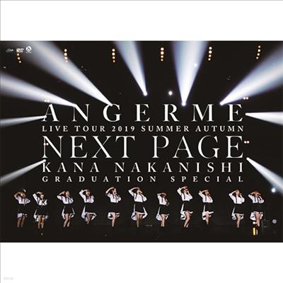 Angerme (안쥬르므) - 2019夏秋「Next Page」~中西香菜卒業スペシャル~ (지역코드2)(DVD)