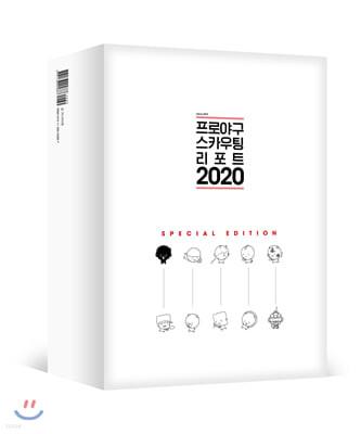 프로야구 스카우팅 리포트 2020 스페셜 에디션