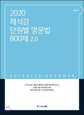 2020 ACL 제석강 단원별 영문법 800제 2.0