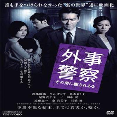 外事警察 その男に騙されるな (외사경찰) (지역코드2)(DVD) (2012)