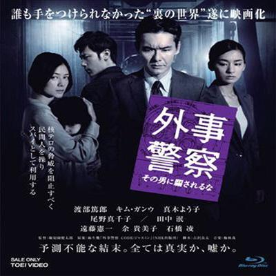 外事警察 その男に騙されるな (외사경찰) (한글무자막)(Blu-ray) (2012)