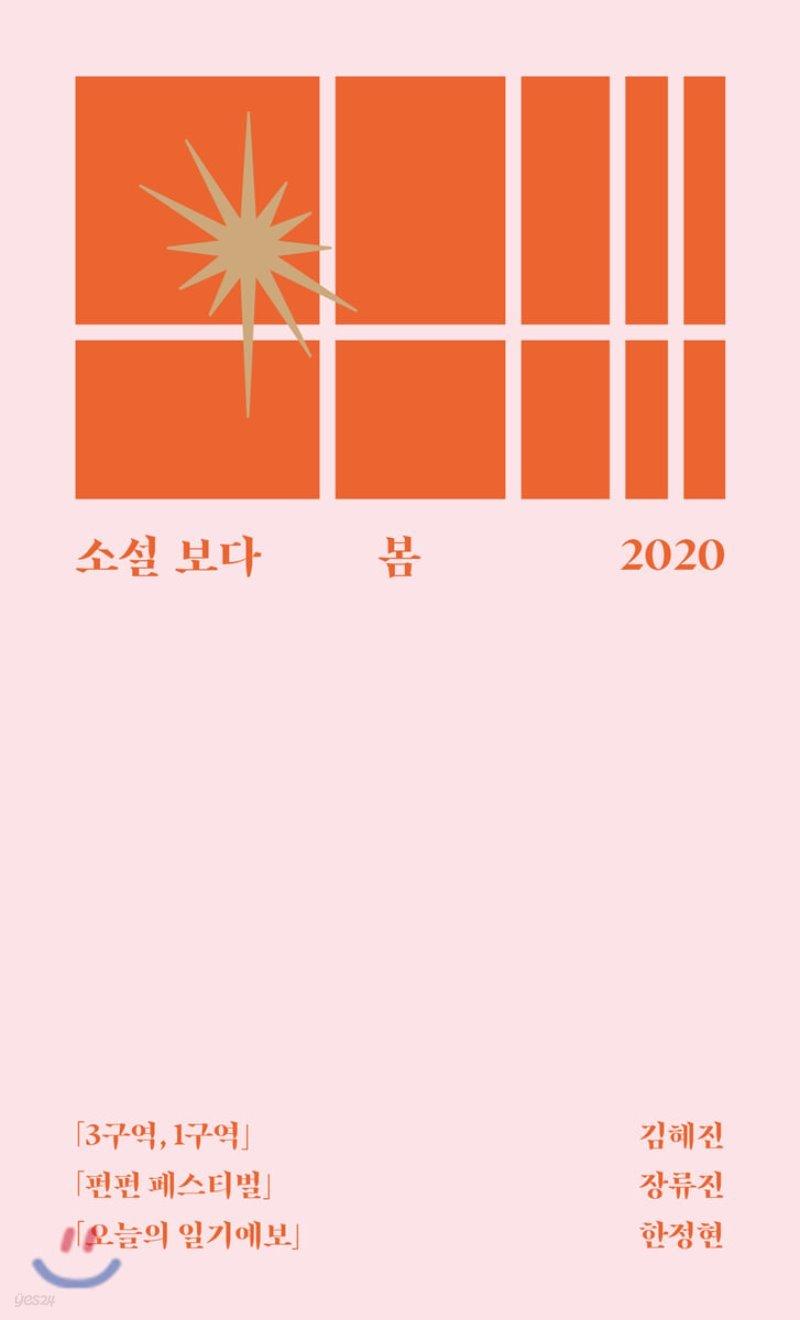 소설 보다 : 봄 2020