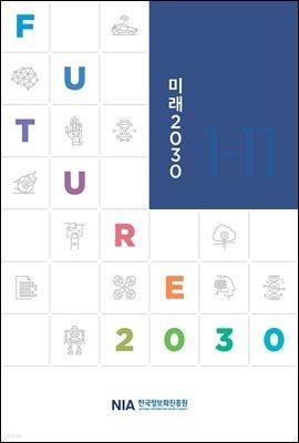 미래2030 시리즈