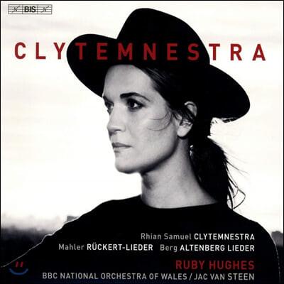Ruby Hughes 클리타임네스트라 - 관현악 반주에 의한 노래 (Clytemnestra)