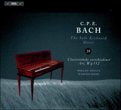Miklos Spanyi 칼 필립 엠마누엘 바흐: 솔로 키보드 음악 39집 (C.P.E. Bach: The Solo Keyboard Music Vol.39)